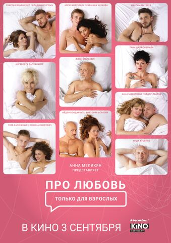 Poster About Love 2