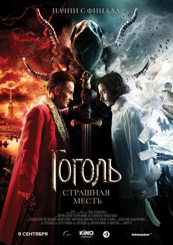 Poster Gogol – Schreckliche Rache
