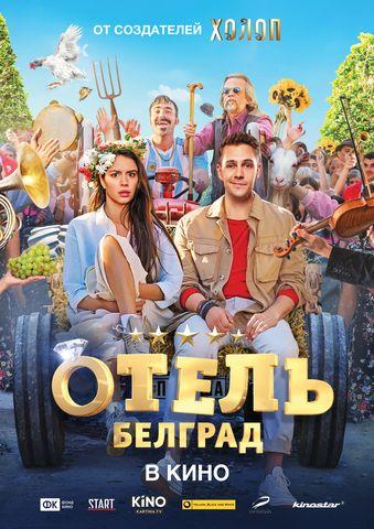 "Poster Hotel ""Belgrad"""
