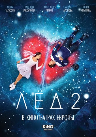 Poster ICE 2