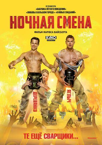 Poster Nochnaya Smena – Nachtschicht